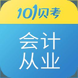2017会计从业资格考试备考app v6.9.2安卓版