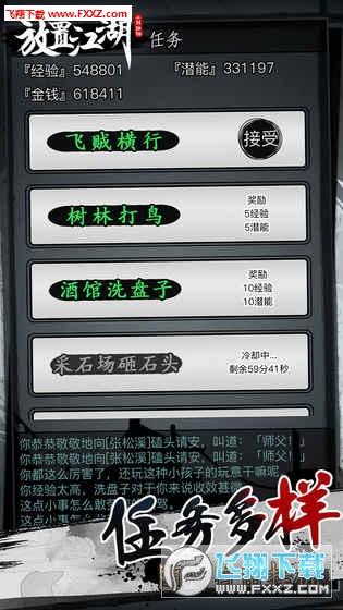 放置江湖1.09内购破解版截图1