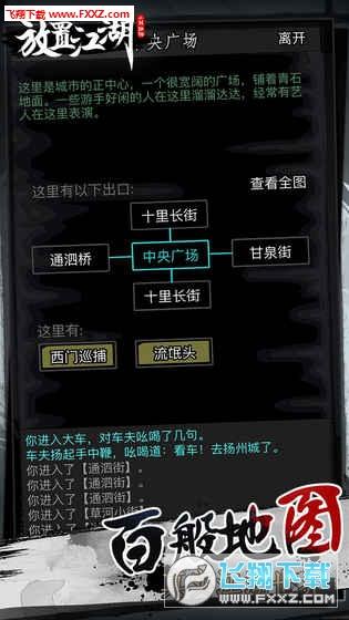 放置江湖1.09内购破解版截图0