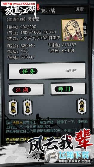 放置江湖1.09内购破解版截图3