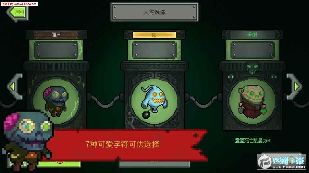 怪物逃跑安卓版1.3截图0