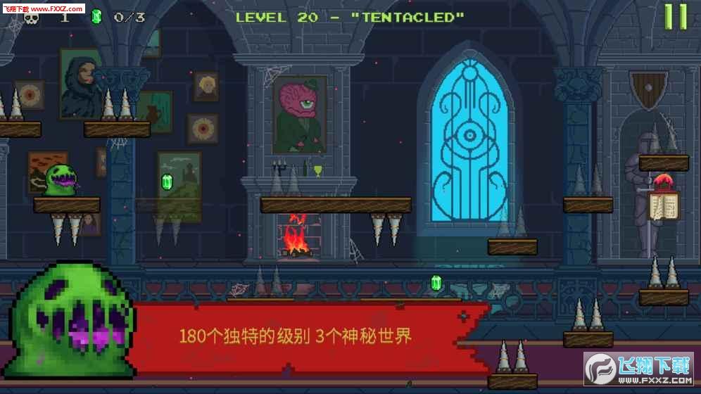 怪物逃跑安卓版1.3截图2
