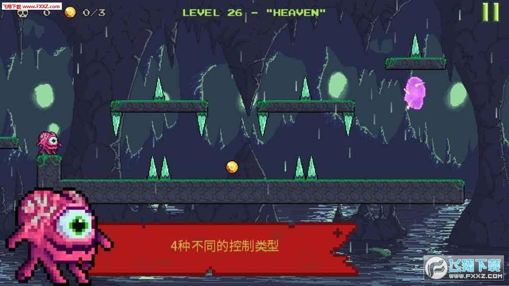 怪物逃跑安卓版1.3截图3