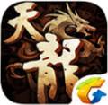 腾讯天龙八部手游货币无限版 1.0.1