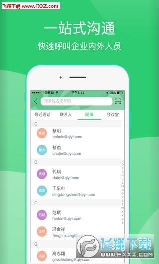 爱奇艺会议appV3.0安卓手机版截图2