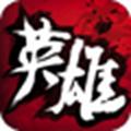 中华英雄安卓手游官网版