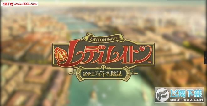 雷顿神秘之旅:卡特丽艾尔和大富翁的阴谋手游汉化版1.0截图2