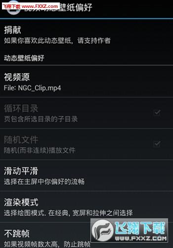 video live wallpaper汉化最新版1.6.0截图2