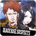 黑玫瑰犯罪嫌疑人破解版 1.00.0000