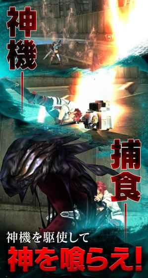 噬神者 ONLINE最新安卓中文版1.0.0.8截图3