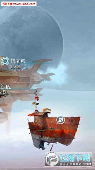 星舰帝国最新安卓版手游1.3.7截图0