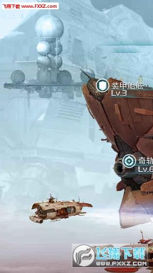 星舰帝国最新安卓版手游1.3.7截图3