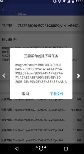 万磁王appV1.1去广告版截图0