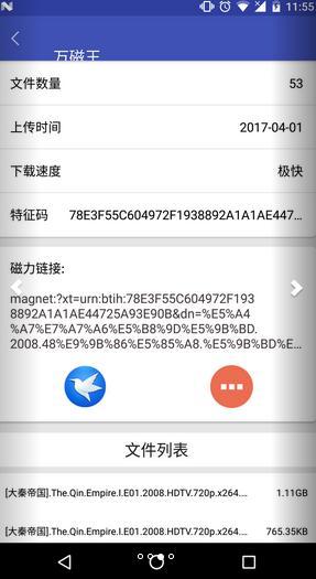 万磁王appV1.1去广告版截图1