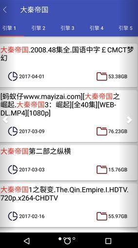 万磁王appV1.1去广告版截图3