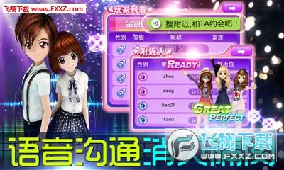 QQ炫舞手游安卓版1.0.5截图0