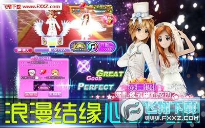 QQ炫舞手游安卓版1.0.5截图3