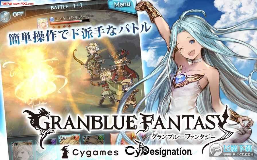 碧蓝幻想最新安卓版1.4.7截图4