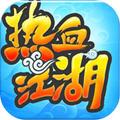 热血江湖安卓最新版 18.0