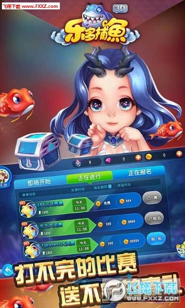 乐多捕鱼3D手游iOS版0.0.8.5截图2
