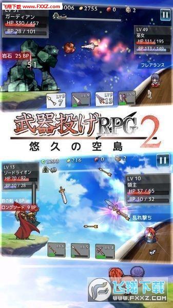 武器投掷2:空岛冒险手游中文破解版1.1.0截图0