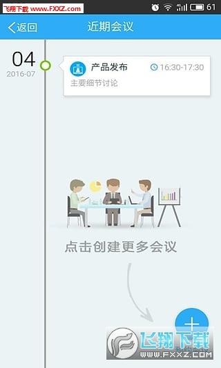 527轻会议appv2.3.3安卓版截图1