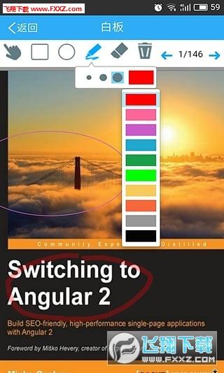 527轻会议appv2.3.3安卓版截图0