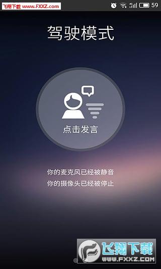 527轻会议appv2.3.3安卓版截图2