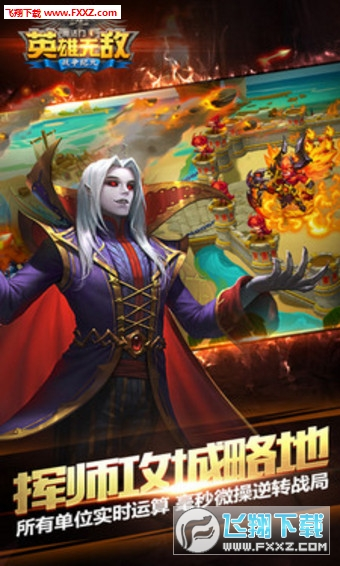 魔法门之英雄无敌战争纪元腾讯版1.0截图3