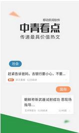 中青看点app1.0.0截图2