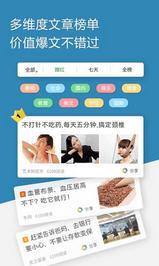 中青看点app1.0.0截图3