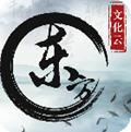 东方文化云app v1.0安卓版