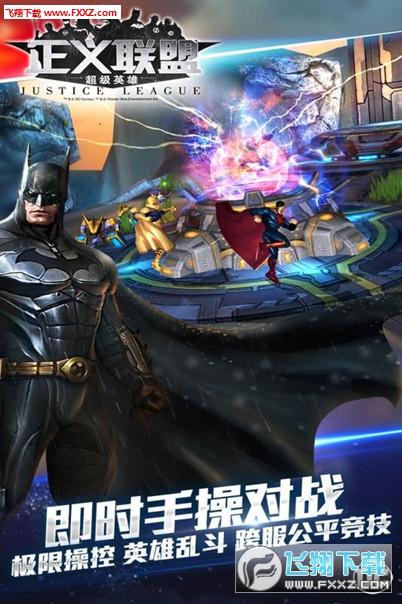 正义联盟超级英雄安卓版截图0