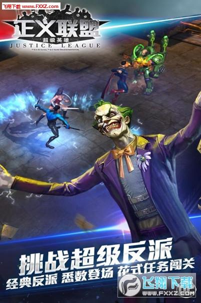 正义联盟超级英雄安卓版截图1