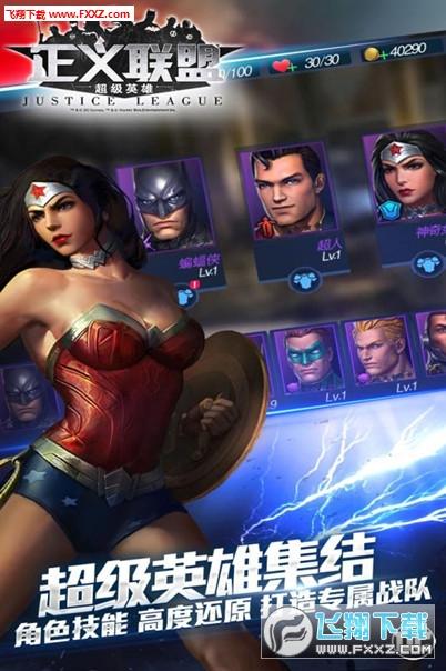 正义联盟超级英雄安卓版截图2