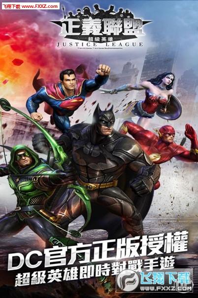 正义联盟超级英雄安卓版截图3