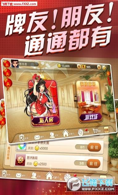 众游铜陵麻将手机版截图2