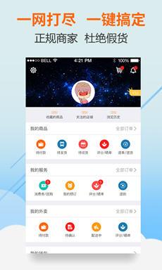 满集网app5.2.1截图2