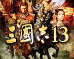 三国志13威力加强版司马荐邓艾和汉中之战收尾MOD