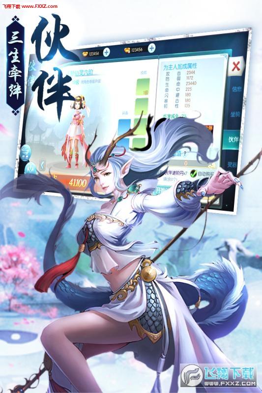 剑荡江湖安卓版v1.0截图0