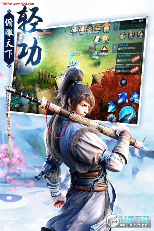 剑荡江湖安卓版v1.0截图1