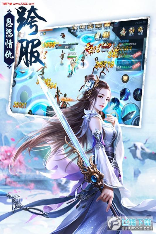 剑荡江湖安卓版v1.0截图2