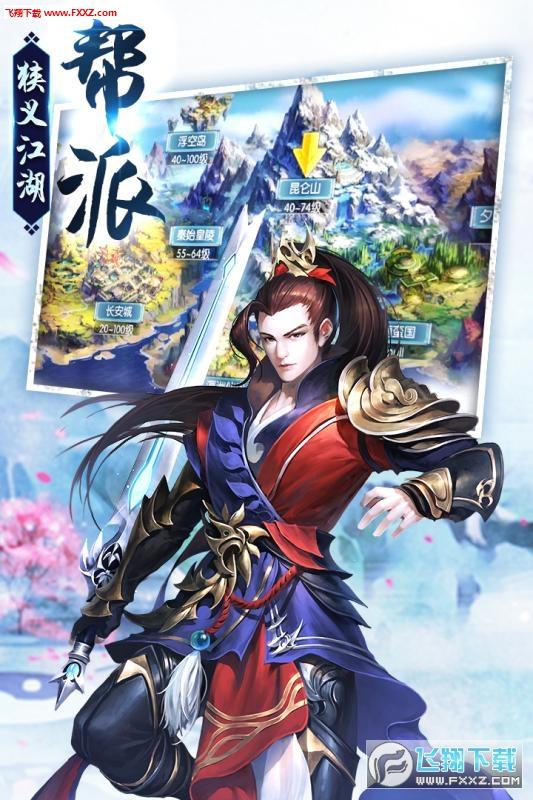 剑荡江湖安卓版v1.0截图3