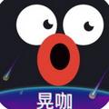 小咖秀晃咖appV1.7.1官网最新版