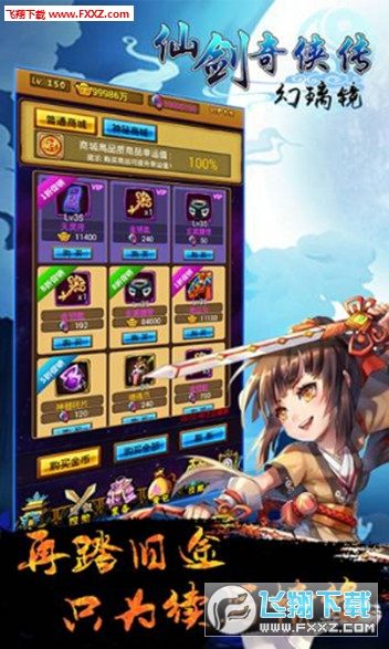 仙剑奇侠传幻璃镜手游iOS版1.0.1截图2