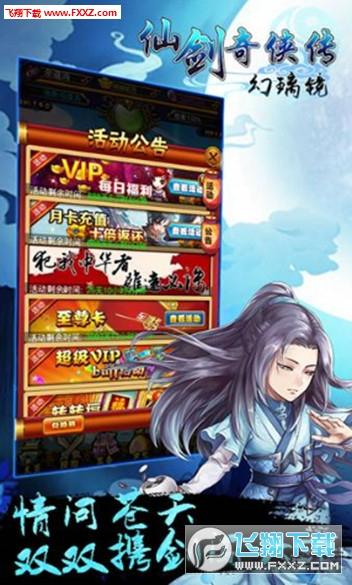 仙剑奇侠传幻璃镜iOS果盘版1.0.1截图3