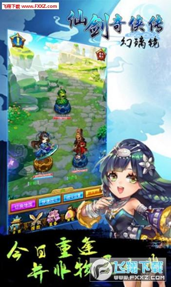 仙剑奇侠传幻璃镜iOS测试版1.9.0截图1