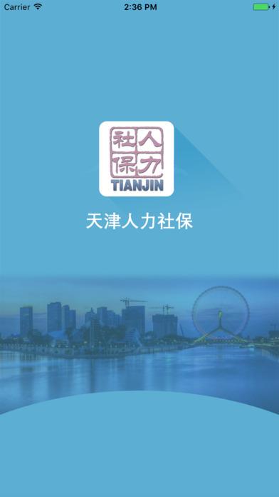 天津人力社保appV1.0.2官网安卓版截图1