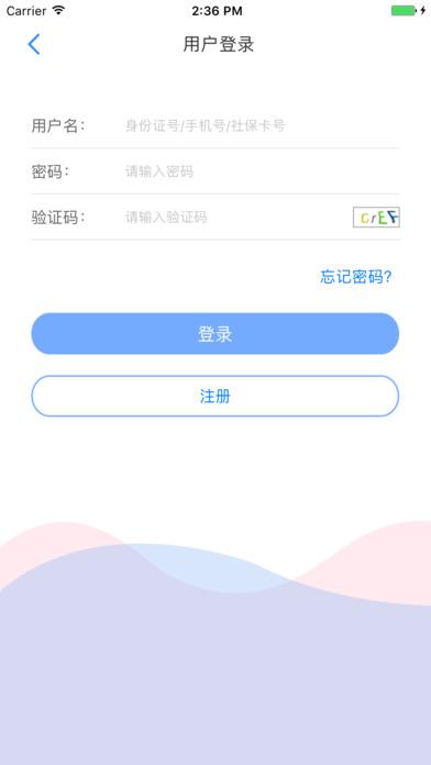 天津人力社保appV1.0.2官网安卓版截图0