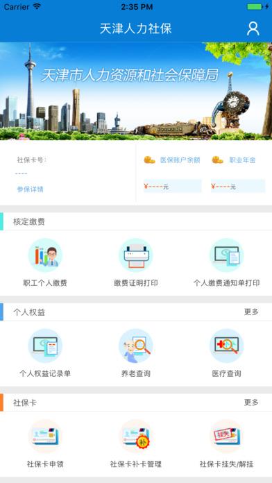 天津人力社保appV1.0.2官网安卓版截图2